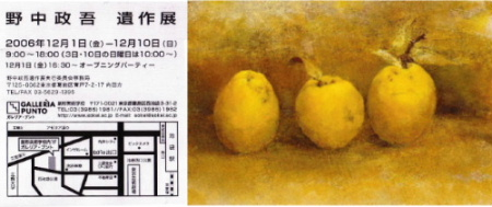 野中先生案内1-2.JPG