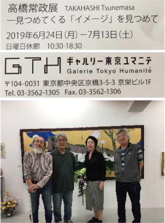 高橋常政個展201975.jpg