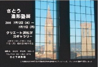 2006塾展案内状1234.JPG