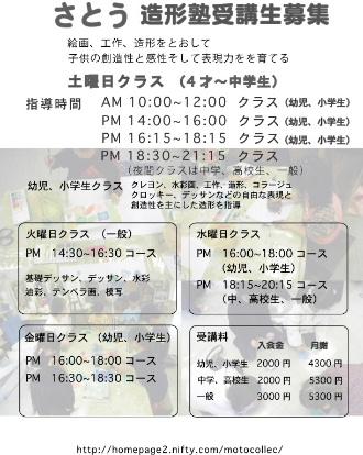 2015塾募集1-3.jpg