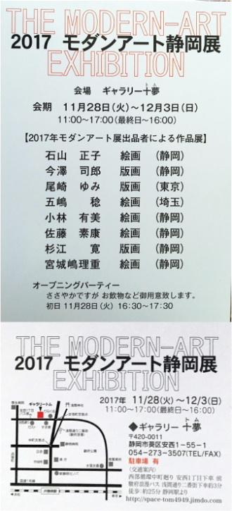 2017モダン静岡.jpg
